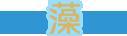 健康藻專家 Logo